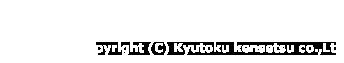 久徳建設株式会社