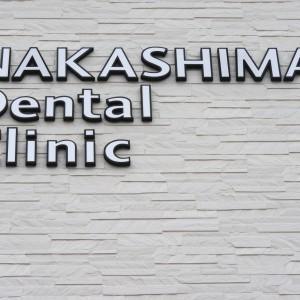 医療法人なかしま歯科クリニック