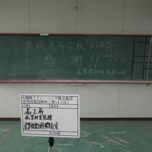 大隅陸上トレーニング拠点施設有明高校施設解体工事(4工区)