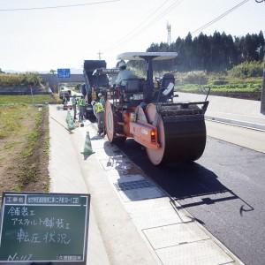 地方特定道路整備工事(二子塚30-1工区)